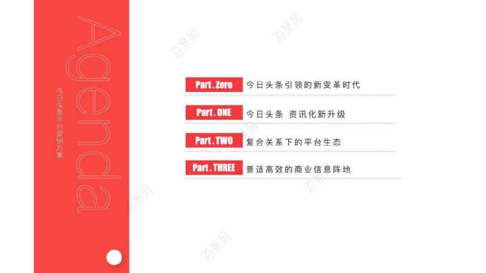 2020【互联网】【短视频】今日头条平台营销通案【抖音】50P
