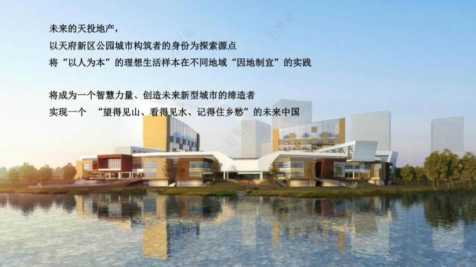 房地产行业天投地产品牌塑造策略提报方案-126P