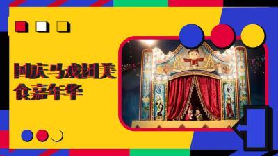 商业广场国庆马戏团美食嘉年华活动策划方案-36P