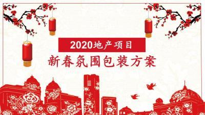 2020地产项目新春氛围包装策划方案-23P