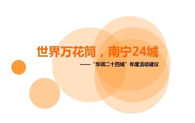 房地产品牌华润二十四城年度活动建议思路+暖场+事件营销策划方案【49+13+22+26P】