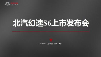 汽车品牌北汽幻速S6上市发布会产品介绍推广方案【53P】
