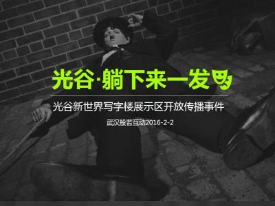 房地产品牌光谷新世界写字楼社会化传播推广方案【37P】