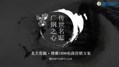 房地产品牌北大资源博雅1898腾讯房产电商营销策划方案【47P】