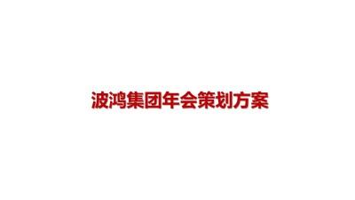 汽车制造企业波鸿集团年会活动策划方案【81P】