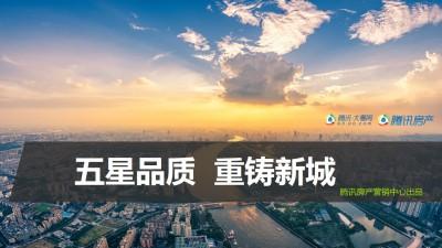 商业地产碧桂园南沙片区腾讯大粤网房产频道电商合作策划方案【48P】