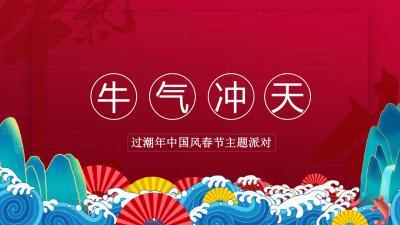 2021过潮年中国风春节主题派对活动策划方案-35P
