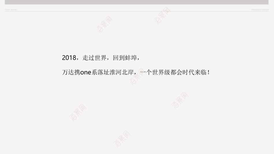 商业地产蚌埠淮上万达广场推广提报方案-120P