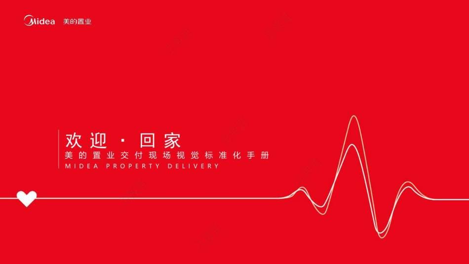 2020地产美的置业交付现场视觉标准化手册方案-38P