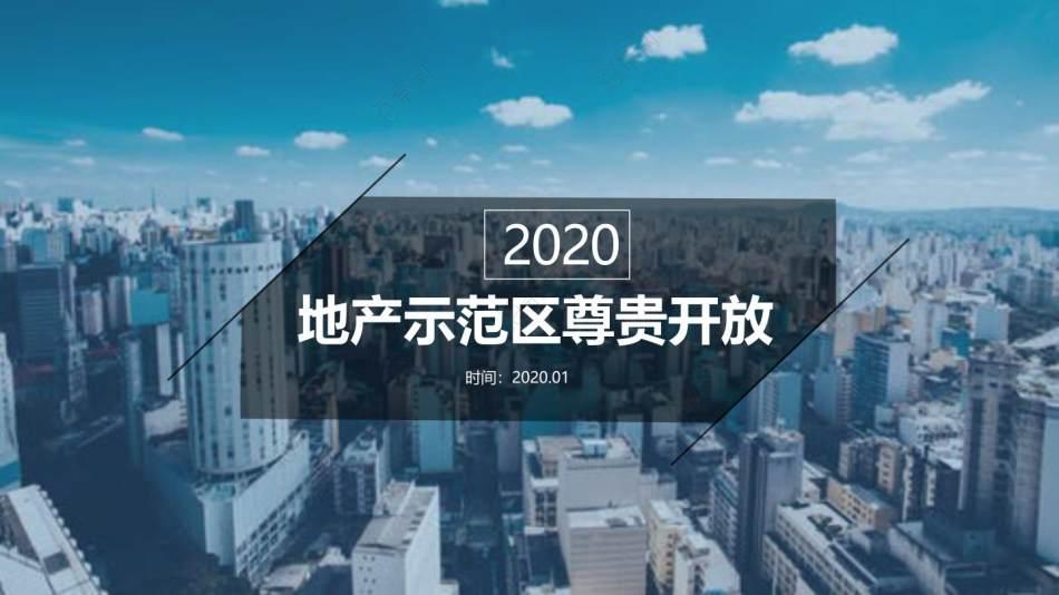 2020地产品牌示范区尊贵开放活动策划案-58P