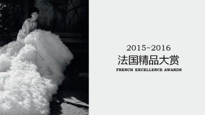 中国时尚生活媒体精品购物指南法国精品大赏活动策划方案 【23P】