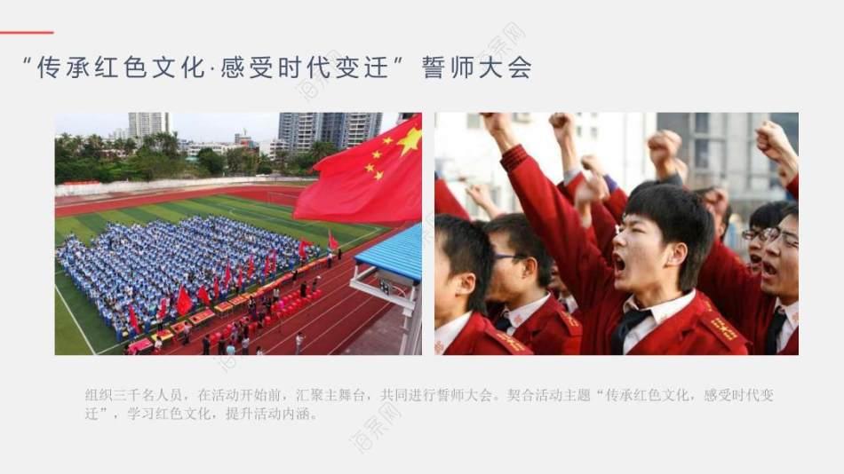2020国庆首届红色漫步趣味跑活动策划方案55P