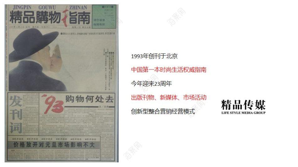 房地产品牌凤凰汇全年公关活动策划方案【77P】