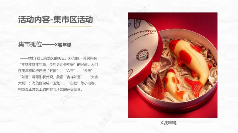 2020旅游美食年糕系乡情民俗文化市集策划案55P