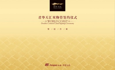房地产品牌君华天汇双物管签约仪式策划方案【58P】