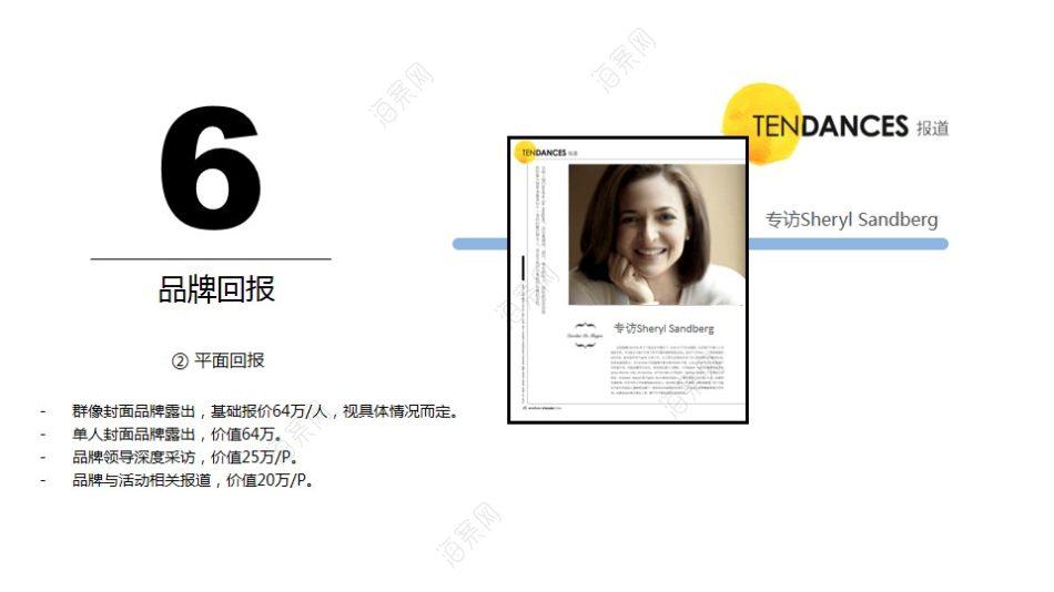 费加罗全球女性影响力高端论坛活动策划方案【20P】