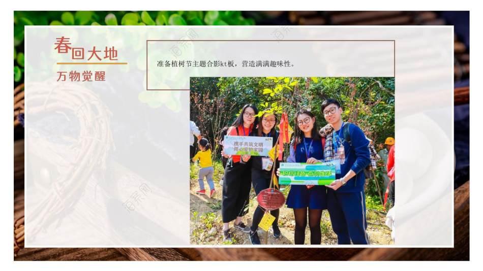 2021地产项目植树节(春回大地 万物觉醒主题)活动策划方案-31P