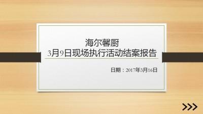 家电品牌海尔馨厨现场活动执行结案报告策划方案【19P】