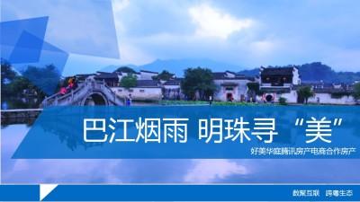房地产品牌好美华庭与腾讯房产电商合作策划方案【22P】