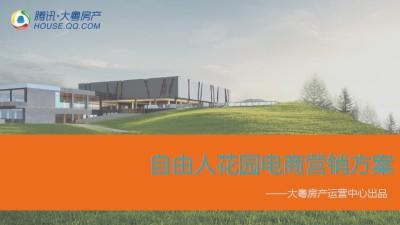 房地产品牌花都自由人花园通讯大粤房产电商合作策划方案【46P】