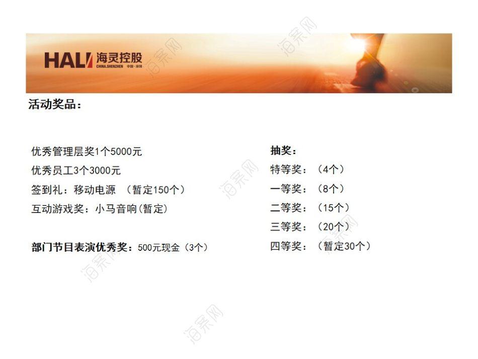 金融投资行业海灵控股年会活动策划方案【34P】