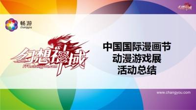 二次元动漫幻想神域广州动漫展活动总结策划方案【26P】