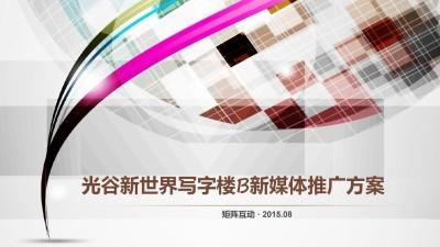 地产品牌光谷新世界写字楼B新媒体推广方案【57P】