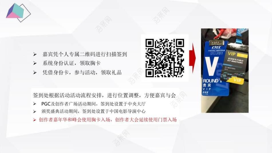 2020网络xx视频平台创作者大会活动策划方案155p