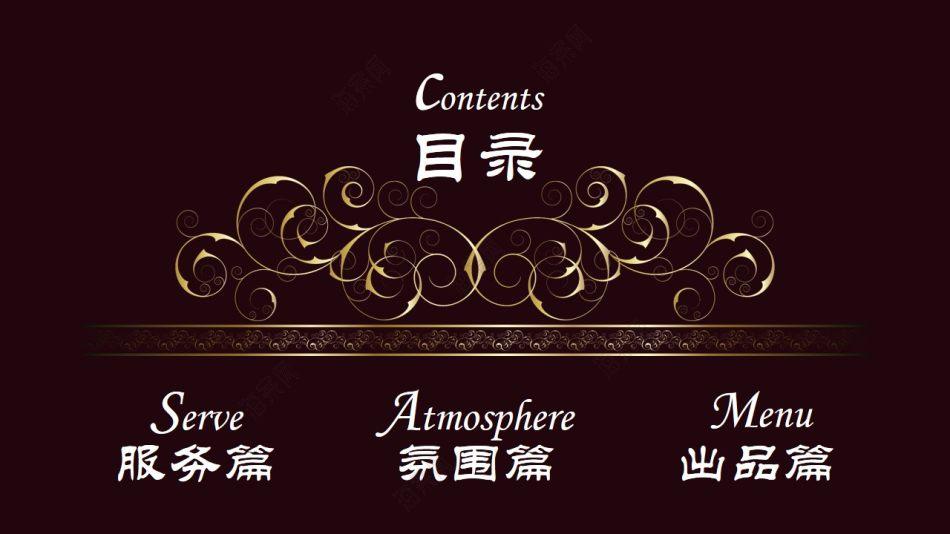 美食行业凯粤湾私厨家宴品牌系列推广方案【32P】
