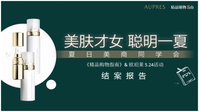 护肤品牌欧珀莱与《精品购物指南》夏日美商同学会结案策划方案【22P】