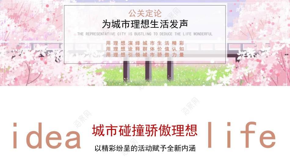 2021地产项目春季(走进春天里主题)活动策划方案-61P