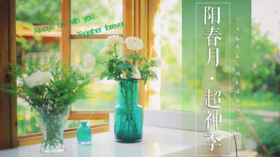 """2021地产项目""""阳春月·超神季""""春季周末暖场活动策划方案【三月活动】33p"""