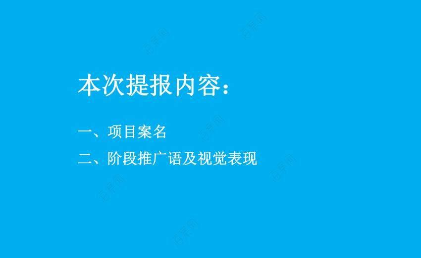 2020地产厦门龙湖环集美项目整合传播策略方案125P