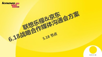 智能手机品牌联想乐檬&京东518签约仪式活动及传播方案【44P】