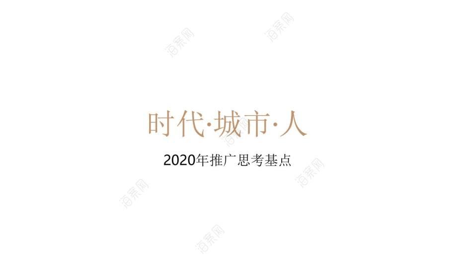 2020商业地产当代垣著MOMA整合推广策略方案-268P