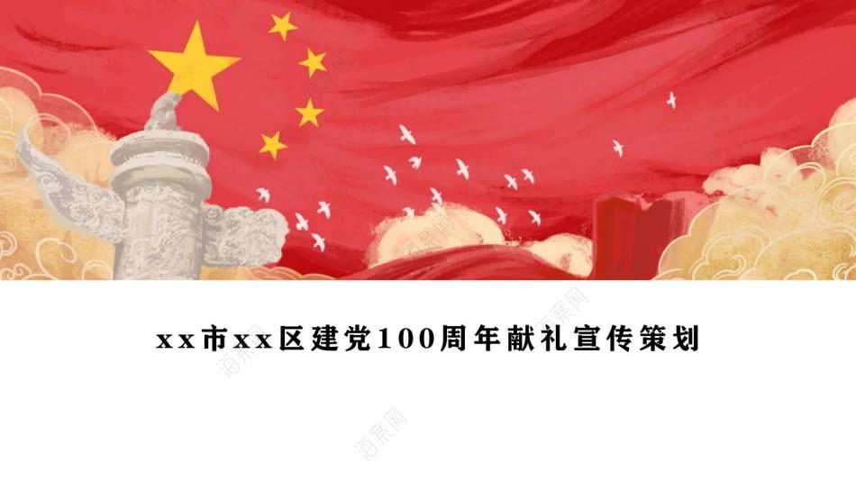 2021建党100周年献礼宣传策划方案-19P
