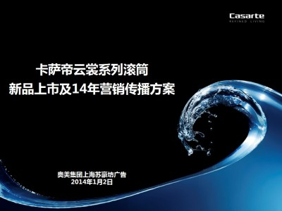 高端家电品牌卡萨帝洗衣机新品及年度营销传播策划方案【65P】
