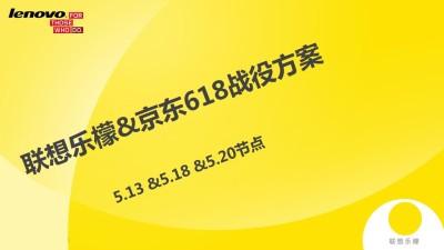 手机品牌联想乐檬与京东6.18大促战役传播策划方案【37P】