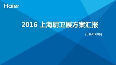 家电品牌海尔厨卫国际厨房卫浴博览会展策划方案【23P】