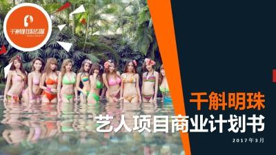 传媒品牌千斛明珠艺人项目商业计划书策划方案【31P】