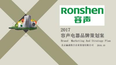 家用电器容声品牌年度整合营销策划方案【71P】