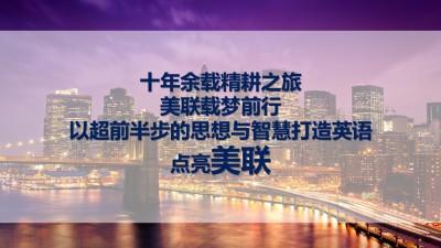 外语培训机构美联英语十周年庆典活动策划方案【32P】