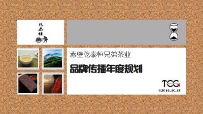 茶叶品牌乾泰恒兄弟茶业品牌传播推广方案【39P】