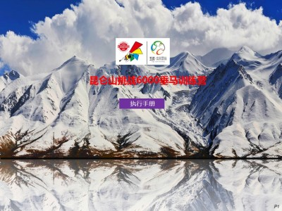 矿泉水品牌昆仑山起势活动执行手册策划方案【18P】