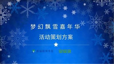 地产服务平台安居客祈福南湾半岛梦幻飘雪嘉年华策划方案【18P】