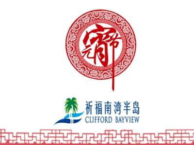 房地产品牌祈福蓝湾半岛元宵活动策划方案【16P】