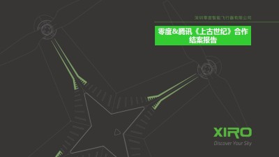 智能无人机品牌零度与腾讯《上古世纪》合作结案报告策划方案【24P】