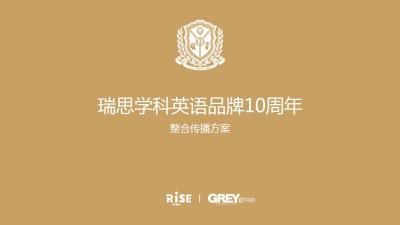 英语培训机构瑞思学科英语品牌10周年整合传播策划方案【115P】