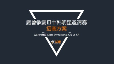 直播平台斗鱼魔兽争霸Ⅲ中韩明星邀请赛招商方案【28P】