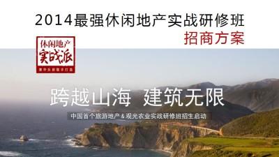 中国首个旅游地产清华旅游地产实战研修班招商方案【23P】